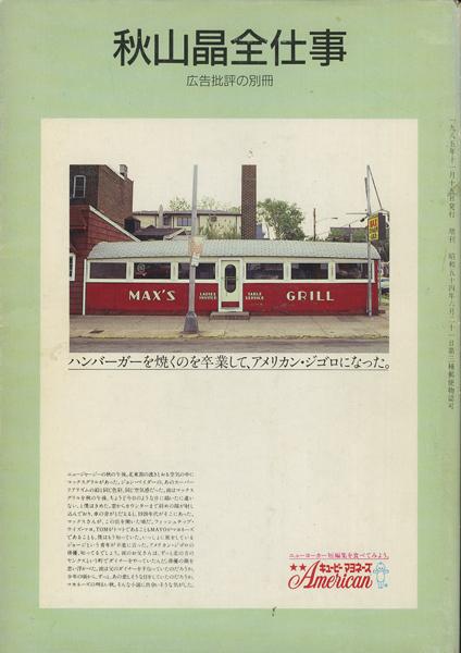 秋山晶全仕事 広告批評の別冊