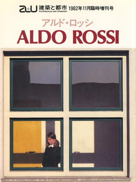 ALD ROSSI アルド・ロッシ作品集 a+u 1982年11月臨時増刊号