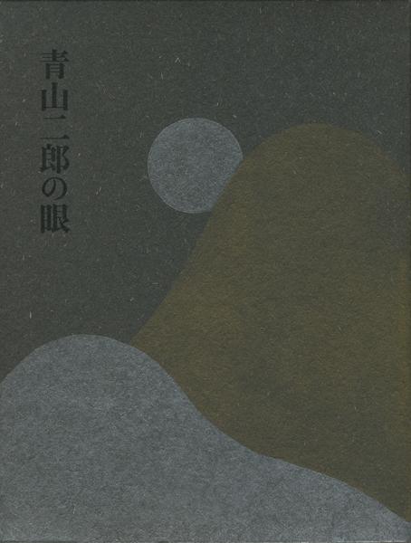 青山二郎の眼 展 図録