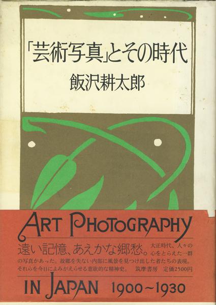 「芸術写真」とその時代