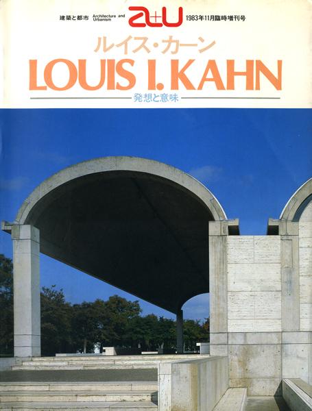 ルイス・カーン a+u1983年11月臨時増刊