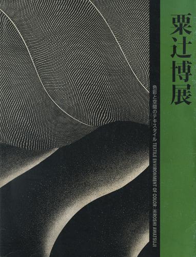 粟辻博展図録 1302
