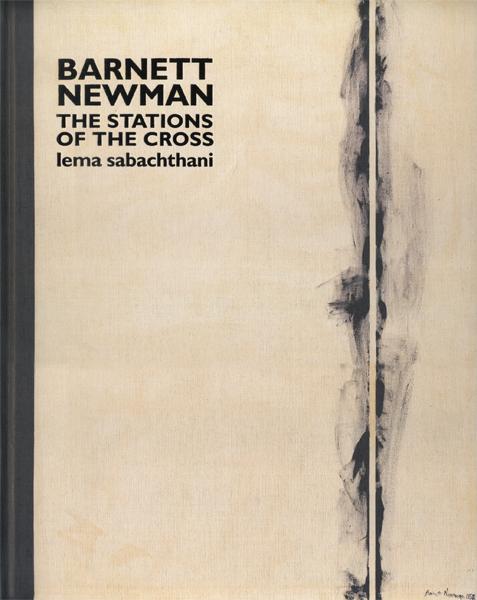 バーネット・ニューマン:十字架の道行き レマ・サバクタニ 図録