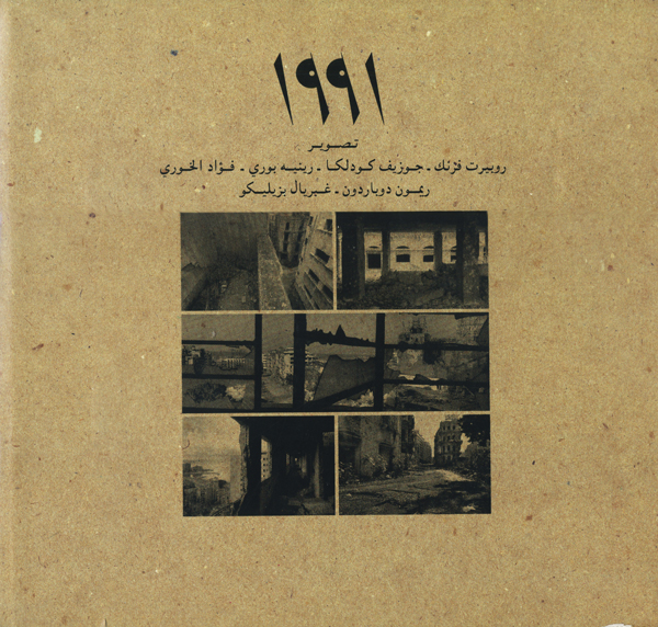 Beirut: City Centre, 1991(Arabic)