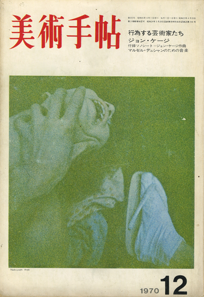 行為する芸術家たち ジョン・ケージ [付録 ソノシート付] 美術手帖1970年12月号