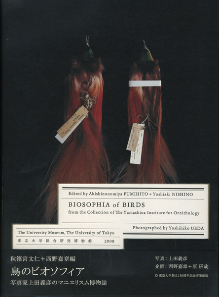 BIOSOPHIA of BIRDS - from the Collection of The Yamashina Institute for Ornithology