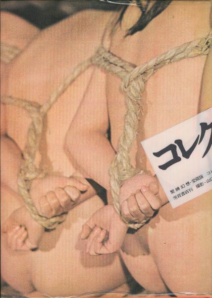 団鬼六 / 緊縛幻想 愛蔵版コレクター