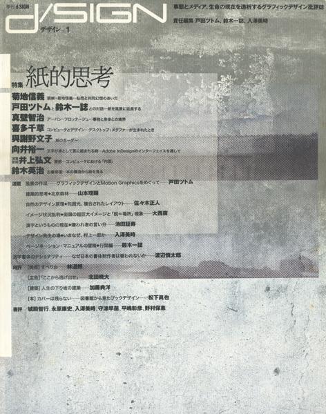 季刊d/SIGN デザイン NO.1-18 全18冊セット