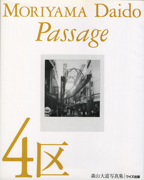 4区 ワイズ出版写真叢書1