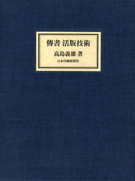 傳書 活版技術