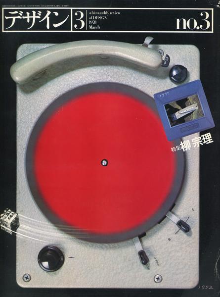 特集 柳宗理 工業デザイン30年のシュプール デザイン No.3