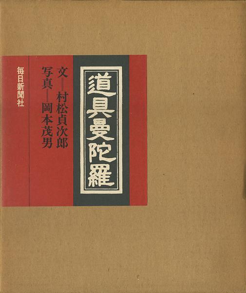 道具曼陀羅 正・続・続々 3巻セット