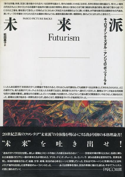 未来派 Futurism