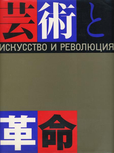 芸術と革命 展 図録 全2巻