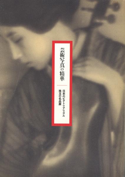 芸術写真の精華 日本のピクトリアリズム 珠玉の名品展