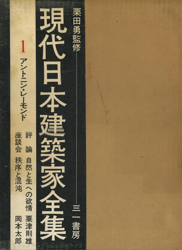 アントニン・レーモンド 現代日本建築家全集1