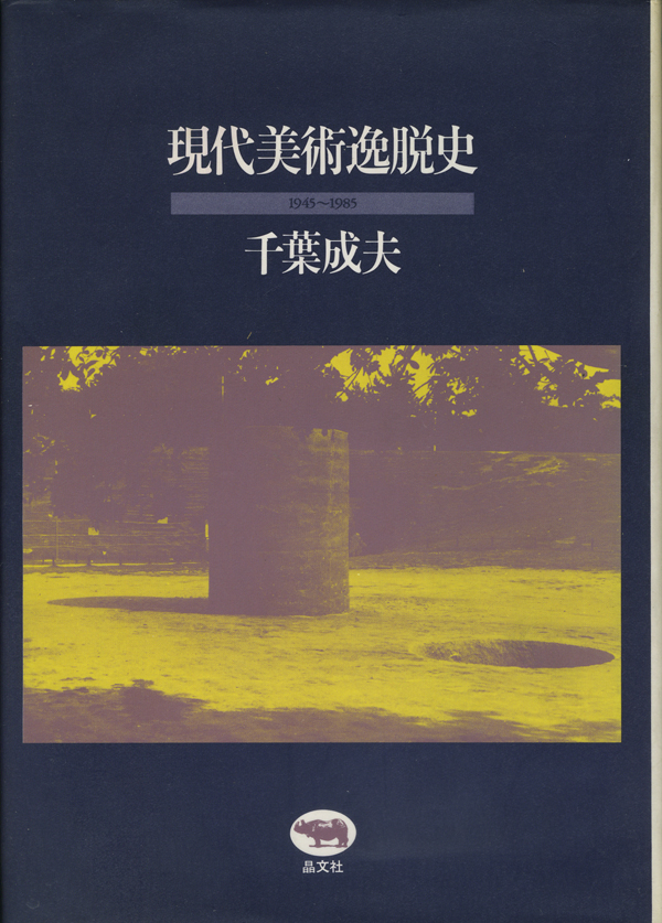 現代美術逸脱史 1945〜1985