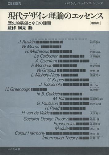 現代デザイン理論のエッセンス1301