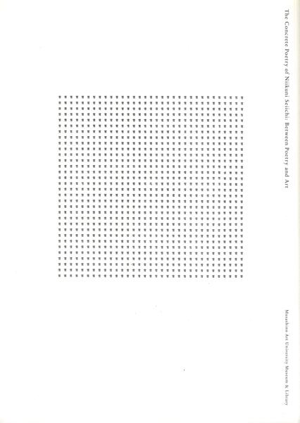古書古本 Totodo:新国誠一の《具体詩》ー詩と美術のあいだに(藤富 ...