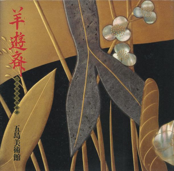 羊遊斎 江戸琳派の蒔絵師 展 図録