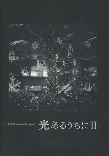 原芳市写真展 カタログ
