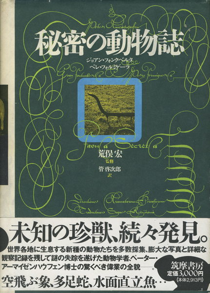 秘密の動物誌 [first printing]