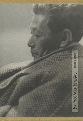 生誕百年記念 小林秀雄 美を求める心 展 図録