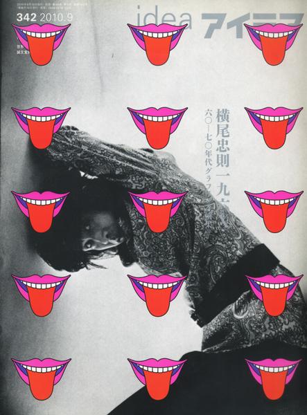 アイデア No.342 横尾忠則196X 60-70年代グラフィック選集