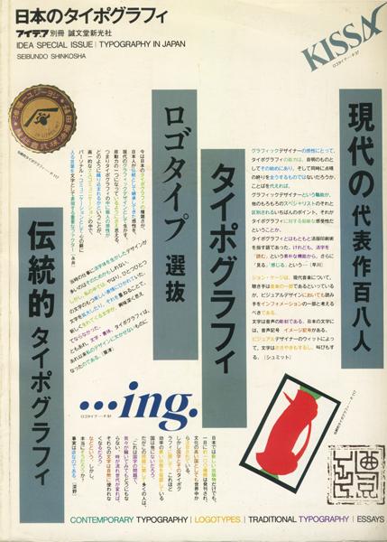 日本のタイポグラフィ アイデア別冊