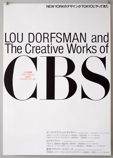 田中一光 Lou Dorfsman and the Creative Works of CBS