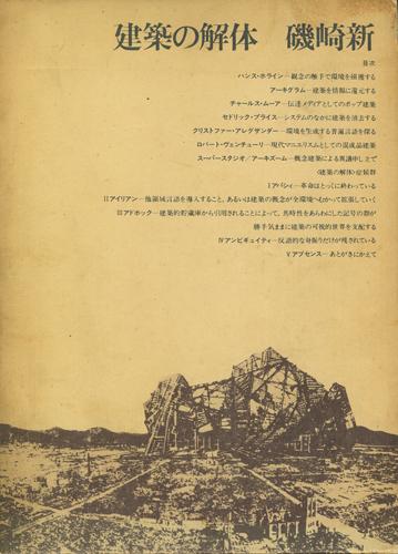 建築の解体
