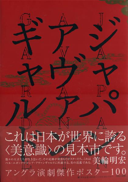 ジャパン・アヴァンギャルド―アングラ演劇傑作ポスター100