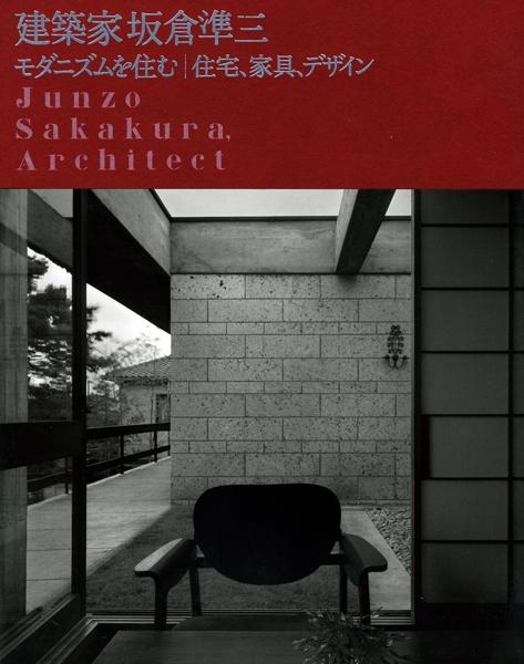 建築家 坂倉準三 モダニズムを住む