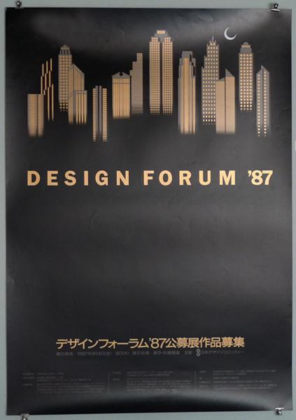 亀倉雄策ポスター デザインフォーラム'87公募展作品募集