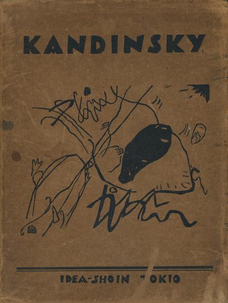 カンヂンスキーの藝術論