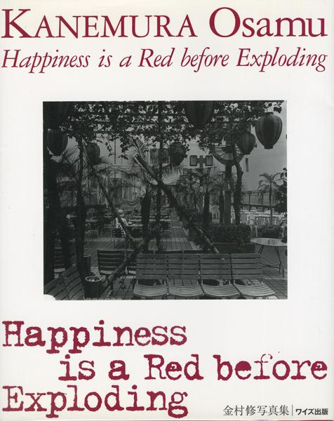 金村修写真集 Happiness is a Red before Exploding