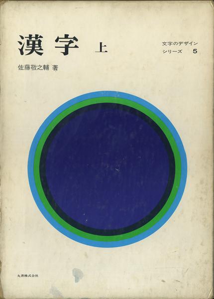 漢字 上・下 文字のデザインシリーズ