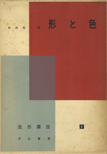 形と色 造形講座1