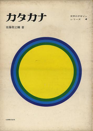カタカナ 文字のデザインシリーズ