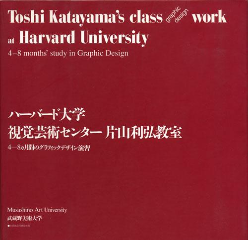 ハーバード大学 視覚芸術センター 片山利弘教室  4-8カ月間のグラフィックデザイン演習