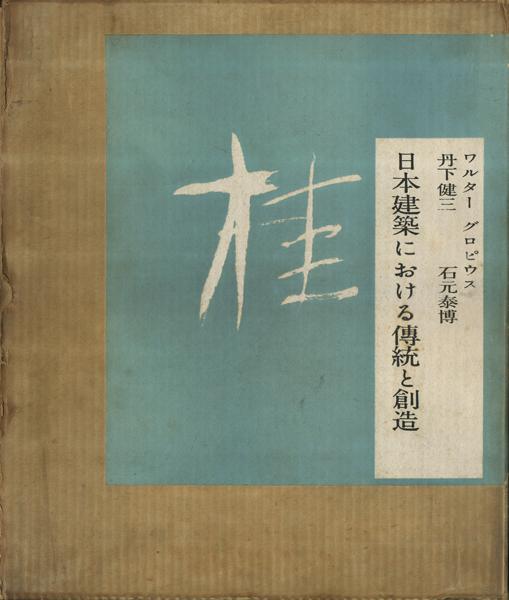 桂 日本建築における伝統と創造 [坂倉準三宛献呈署名入]