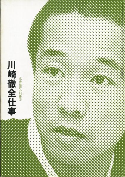 川崎徹全仕事 広告批評の別冊2