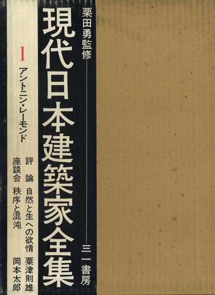 現代日本建築家全集 全24巻セット