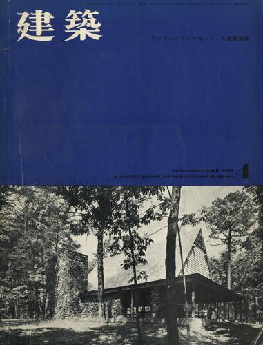 建築196204レーモンド 木造建築集 1303