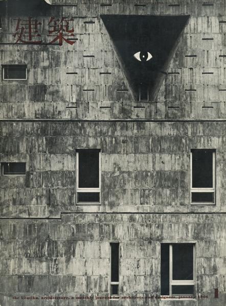 建築 1966年1月号 特集:U研究室・吉阪研究室