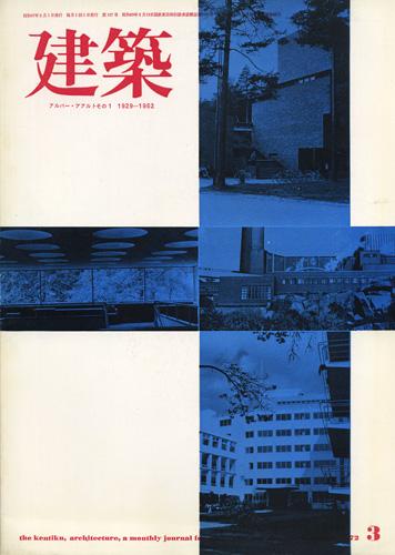 kenchiku_1972_3