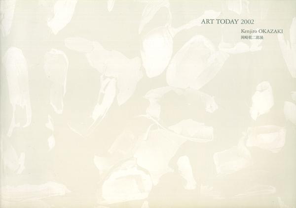 ART TODAY 2002 岡崎乾二郎 展 図録