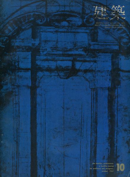 建築 1967年10月号 特集:芦原義信建築設計事務所 作品と方法
