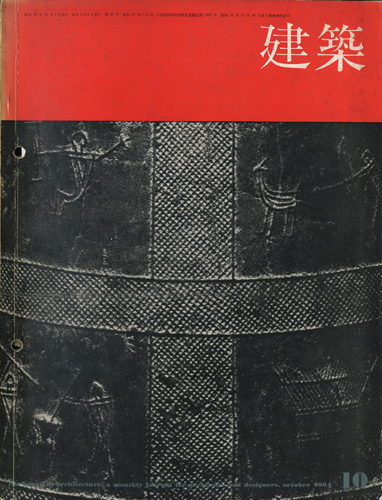 建築 1964年10月号 特集:再録・日本の近代住宅1