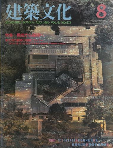 建築文化1986年8月号 機能から様相へ 原広司の展開と同時代ランナー
